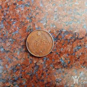 苏维埃共和国5分硬币一枚