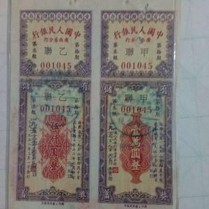 保真52年钱币2张连体