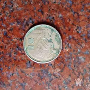 1981年纪念币一枚.