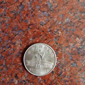 1990第11届亚洲运动会纪念币
