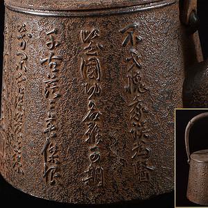 压轴,汉诗文,竹形提手老铁壶