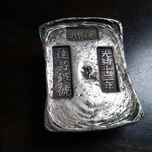 精品 光绪十二年银锭