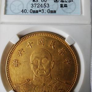 民国张作霖十六年金质纪念币