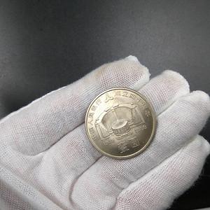 中国人民银行成立四十周年纪念币 保真