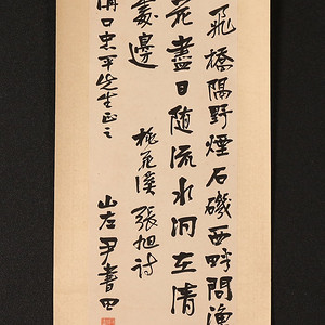 尹书田,书法