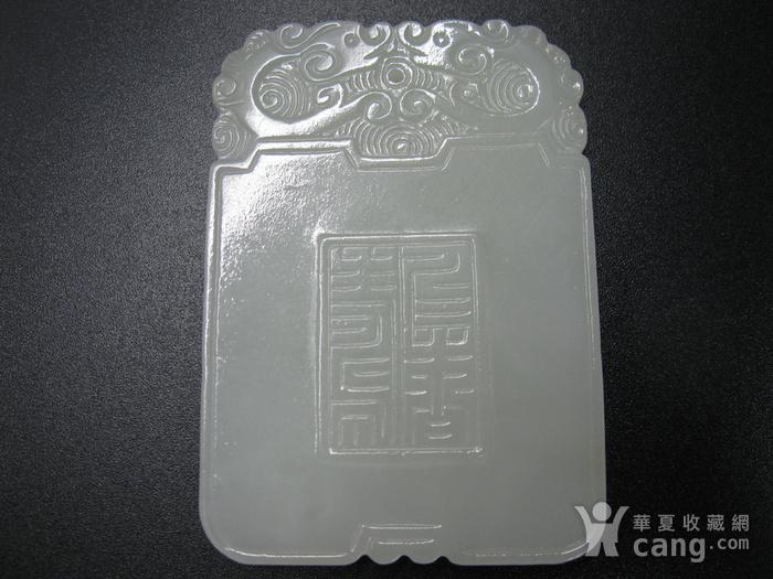 清代旧藏 双龙瑞兽纹牌图2