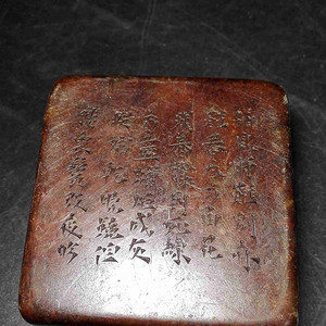 寿山印泥盒
