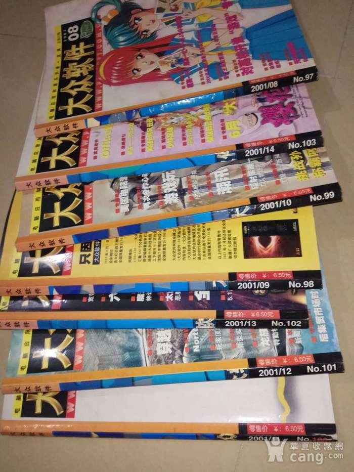 2001年彩色铜版纸书7本图3