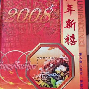2008年钱币珍藏册