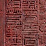 清代铜鎏金藏传方