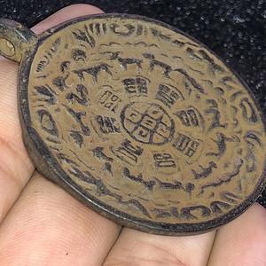 藏传 清早期 九宫牌 手工錾刻 打造 背面瑞兽纹饰 工艺