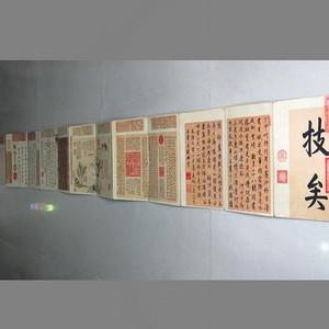 王羲之字画册页 长5米
