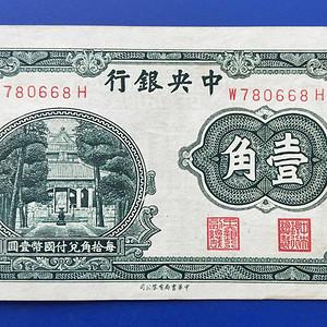 中央银行壹圆