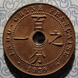 法属印度支那 真品机制币 爆光百分之一