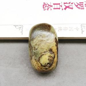 新疆和田玉原石