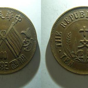 美品 十文 铜元